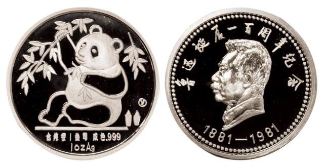 1981年鲁迅诞辰一百周年纪念银章1盎司等多枚   完未流通
