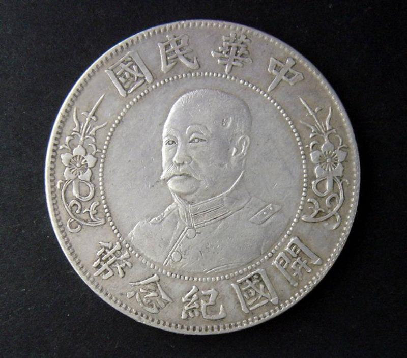 """1912年黎元洪像""""无帽""""中华民国开国纪念壹圆银币一枚(无图)"""