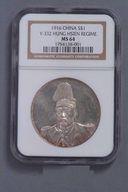 1916年袁世凯像中华帝国洪宪纪元飞龙银币一枚