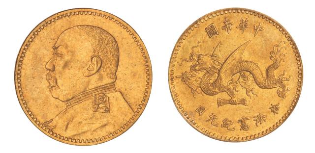1916年袁世凯像中华帝国洪宪纪元飞龙拾圆金币一枚