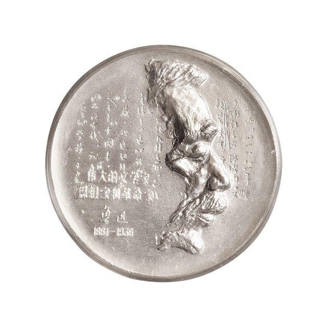 上海造币厂铸造发行伟大的文学家、思想家和革命家鲁迅先生纪念银样章1枚