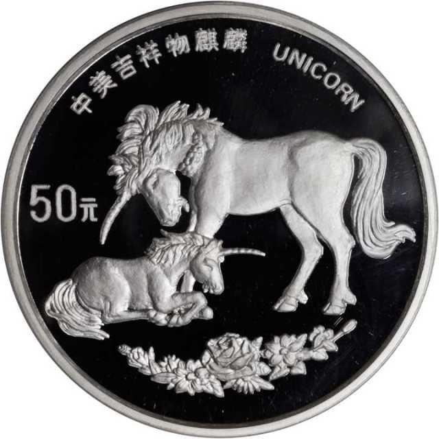 1995年麒麟纪念银币5盎司 PCGS Proof 69