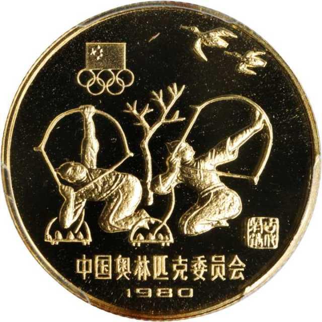1980年中国奥林匹克委员会纪念金币20克古代射艺(厚) PCGS Proof 68