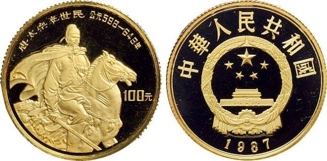 1987年中国人民银行发行中国杰出历史人物唐太宗李世民像纪念金币