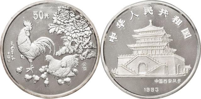 1993年癸酉鸡50元5盎司纪念银币