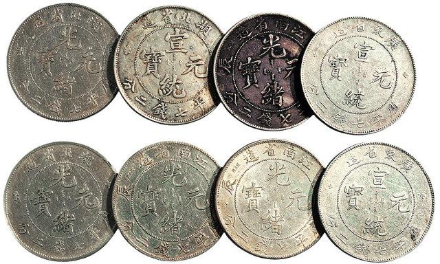 清代银币八枚