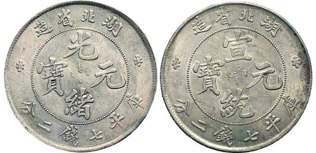 1895年湖北省造光绪元宝七钱二分银币(LM182)、1909年湖北省造宣统元宝七钱二分银币(LM187)各一枚