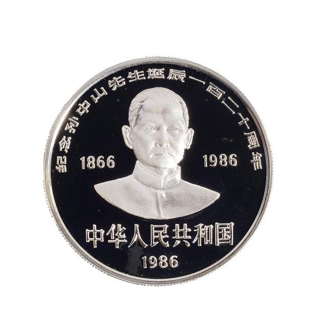 1986年中国人民银行发行纪念孙中山诞辰一百二十周年银币2枚