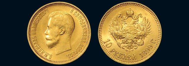 1899年俄罗斯尼古拉斯二世十卢布金币