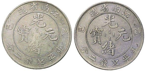 乙巳(1905年)江南省造光绪元宝七钱二分银币(LM262)二枚