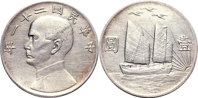 民国二十一年(1932年)孙中山像三鸟帆船壹圆(LM108)