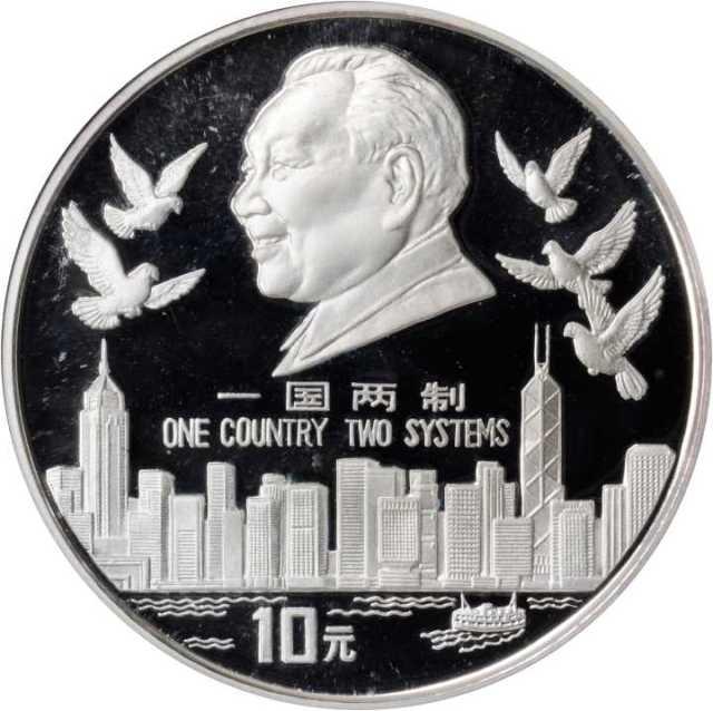 1995年香港回归纪念10元、50元2枚 PCGS Proof 69
