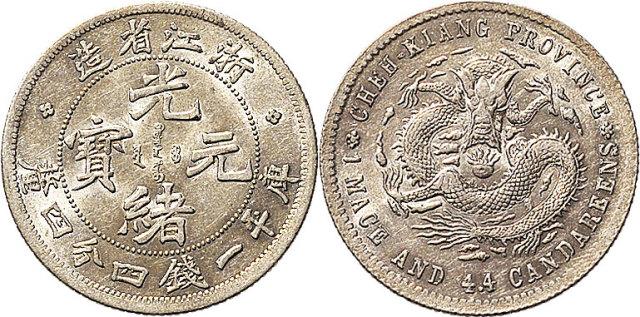 1899年浙江省造光绪元宝一钱四分四厘(LM284)