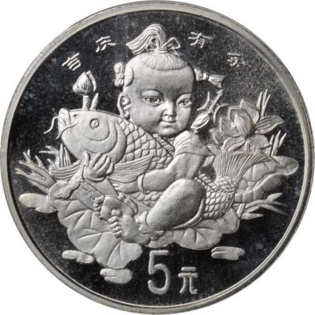 1997年中国传统吉祥图(吉庆有余)纪念银币1盎司5元加厚 完未流通