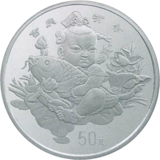 1997中国传统吉祥图案50元纪念银币