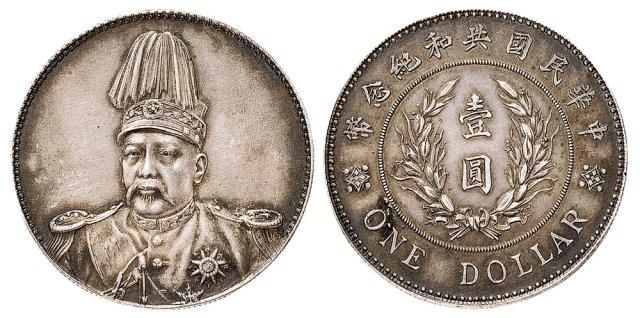 1914年袁世凯像中华民国共和纪念币壹圆银币(LM858)
