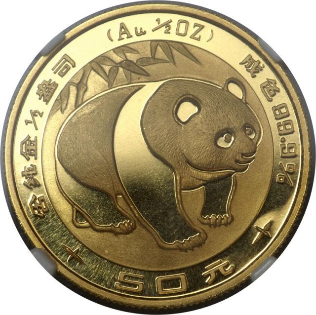 1983年熊猫金币50元(1/2盎司) NGC MS 69
