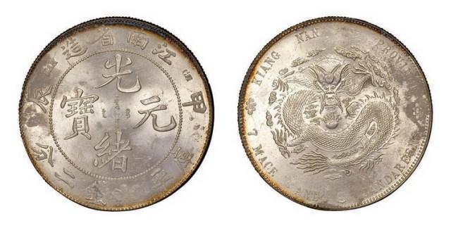 1904年甲辰江南省造光绪元宝库平七钱二分银币(LM257)