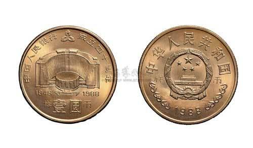 1988年中国人民银行成立四十周年纪念币样币