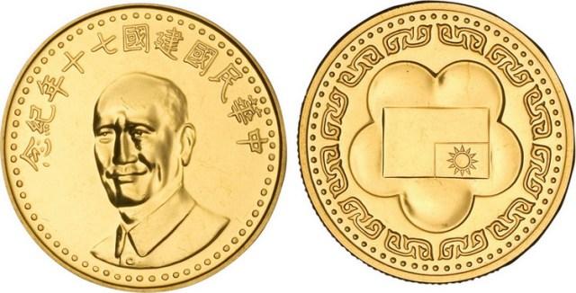 民国建国七十年纪念金章(LM1130)