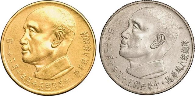 1966年民国五十五年蒋总统八秩华诞银币、金币各一枚(LM977、1042)