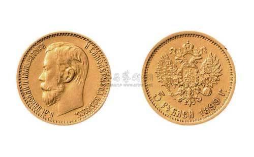 1899年俄罗斯沙皇像1角金币