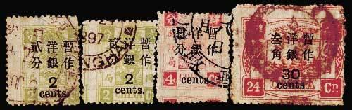 慈禧寿辰纪念邮票再版加盖大字长距