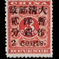 红印花加盖暂作邮票小字2分一枚