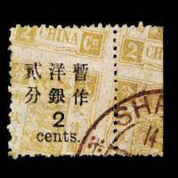 慈禧寿辰再版大字短距改值邮票2分/