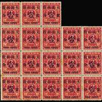 红印花加盖暂作邮票壹分十八连一件