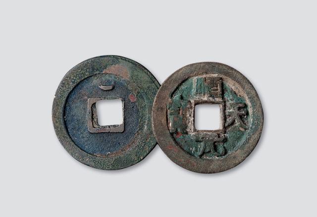 唐代史思明铸顺天元宝背上月二枚