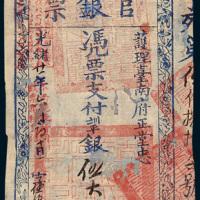 光绪二十一年(1895年)台南官银票护理台南府正堂忠伍大员