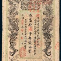 光绪丙午年(1906年)湖南官钱局壹两