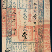 咸丰三年(1853年)户部官票壹两