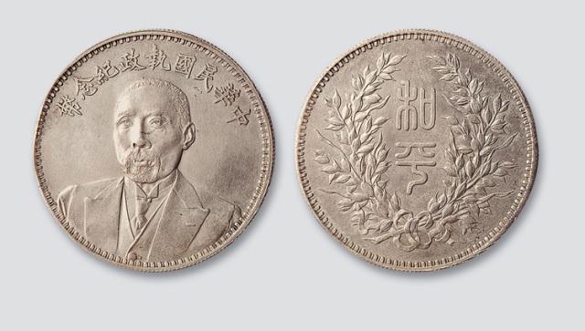 段祺瑞像中华民国执政纪念币