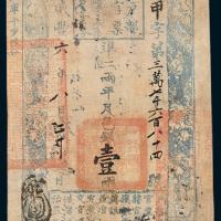 咸丰六年(1856年)户部官票壹两