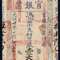 光绪二十一年(1895年)台南官钱票壹大员