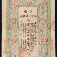 光绪三十三年(1907年)江南裕甯官银钱局当十铜元壹百枚