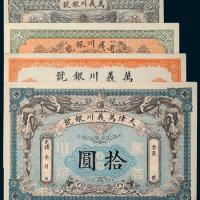 光绪三十四年(1908年)天津万义川银号壹圆、贰圆、伍圆、拾圆各一枚