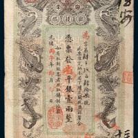 光绪丙午(1906年)湖南官钱局壹两