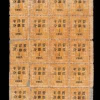 慈禧寿辰纪念邮票改版加盖大字短距