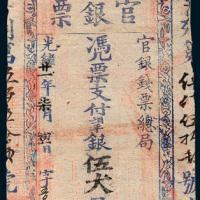 光绪二十一年(1895年)台南官钱票伍大员