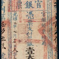 光绪二十一年(1895年)台南官银票壹大员