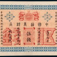 光绪二十四年(1899年)中国通商银行京城京平足银伍钱