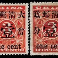 红印花加盖暂作邮票一组五枚