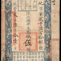 咸丰三年(1853年)户部官票伍两