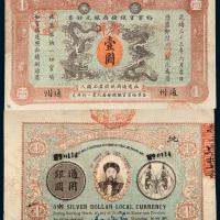 光绪三十三年(1907年)江南裕甯官银钱局银元钞票通州壹圆