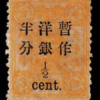 慈禧寿辰初版大字短距改值邮票半分