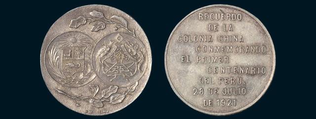 1921年秘鲁共和国百周年中国侨民发行银质纪念章