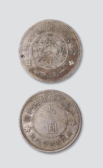 1934年中华苏维埃共和国川陕省造币厂造壹圆